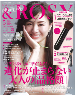 &ROSY 3/23発売号