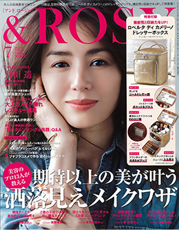 &ROSY 5/23発売号