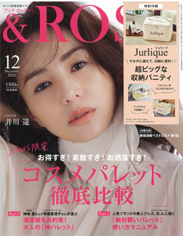 &ROSY 10/22発売号
